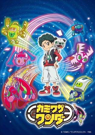 2016年4月よりTVアニメが放送開始となる「カミワザ・ワンダ」 (C)TOMY/ワンダプロジェクト・TBS