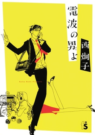 「電波の男(ひと)よ」表紙 (C) 西 炯子 / 小学館