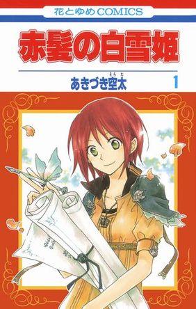 アニメも話題沸騰中!「赤髪の白雪姫」をチェックしよう