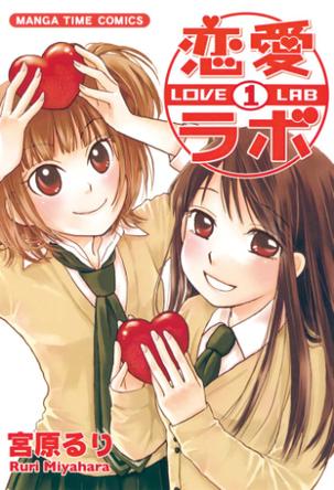 女子中学生の妄想が炸裂!「恋愛ラボ」1巻が半額で読めるキャンペーン