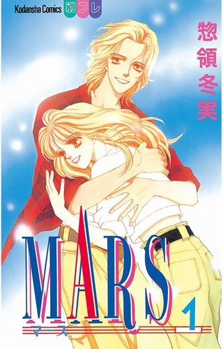 「MARS」第1巻・惣領冬実(著)(講談社)