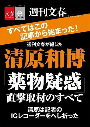 清原和博容疑者の薬物疑惑を最初に報じた「週刊文春」記事が緊急電子書籍化、なぜ野球界のレジェンドは堕ちてしまったのか