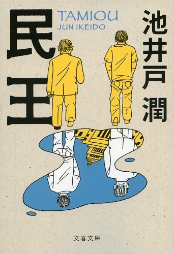 「民王」池井戸 潤(文藝春秋)