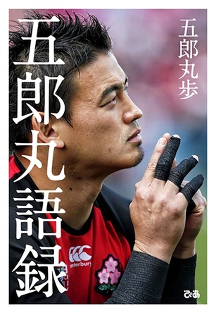 五郎丸歩選手の珠玉の語録集が発売「少しでも皆さんの心に響き、何かのお役に立てたなら、うれしいです」