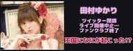 田村ゆかり、ツイッター閉鎖、ライブ開催中止、レギュラー番組終了…ゆかり王国になにが起こった!?