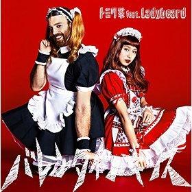 ドキドキする気持ちをシャウトしろ。トミタ栞 feat. Ladybeard 『バレンタイン・キッス』