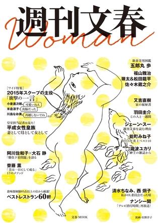 「週刊文春 Woman」が電子雑誌として本日18日より配信開始