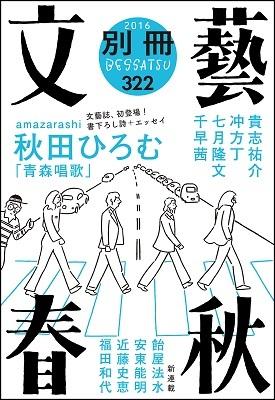 「別冊文藝春秋 電子版6号」文藝春秋・編