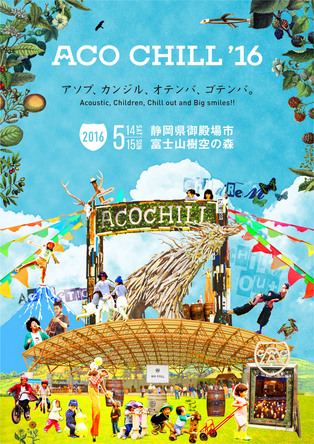 「ACO CHILL'16」第二弾出演者発表!!ORANGE RANGE,お笑い芸人トータルテンボスなど大人から子供まで楽しめるラインナップ!!