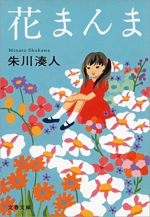【今週の泣ける一冊、笑える一冊】「春まんま」と「彼女はたぶん魔法を使う」、どちらもおすすめです!