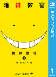 「暗殺教室」1巻・松井優征/集英社