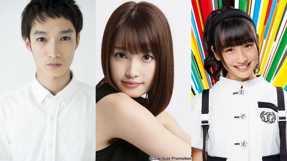 『いなくなれ、群青』に出演者。左から宮崎翔太、中山絵梨奈、ぷちぱすぽ・八木ひなた