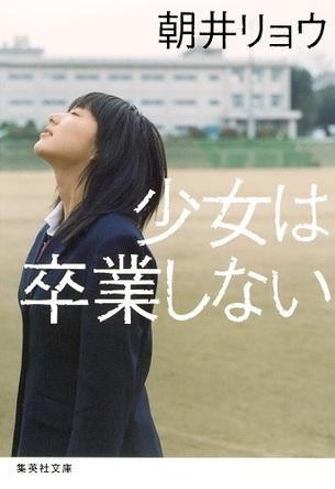 <今月読みたい本>卒業式の1日を描いたオムニバス小説、「少女は卒業しない」