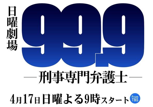 TBSで春休み企画として嵐・松本潤「花より男子」シリーズの特別編集版と4月17日放送開始の「99.9-刑事専門弁護士-」の特別企画をオンエア (c)TBS