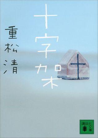 重松清の映画化原作「十字架」ほか、おすすめ小説3選