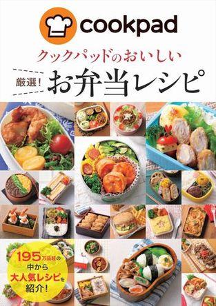 「クックパッドのおいしい厳選!お弁当レシピ」クックパッド(新星出版社)