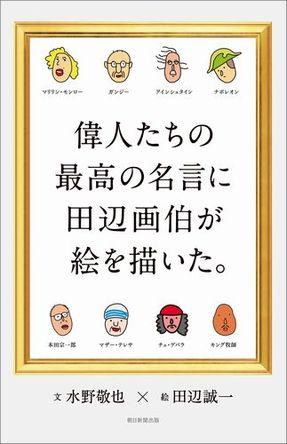 「偉人たちの最高の名言に田辺画伯が絵を描いた。」など、水野敬也おすすめ4選