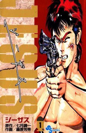 超ハードボイルドな「ジーザス」の世界に迫る! 懐かしのハードボイルド漫画5選!