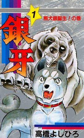人間顔負けの犬たちの熱いドラマに目が離せない! 「銀牙」シリーズに迫る!