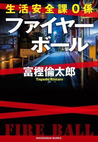 「生活安全課0係 ファイヤーボール」富樫倫太郎(祥伝社)