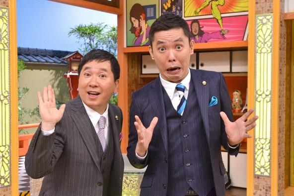 「わが家の小さな国際問題 世界トラブる劇場」番組MCの爆笑問題 (c)TBS