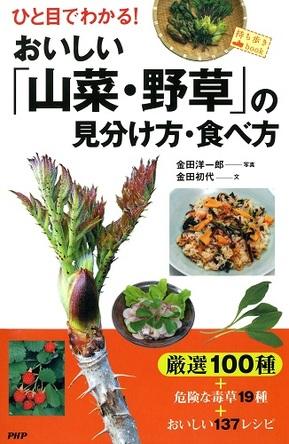 春と言えば山菜の季節! グルメな山菜図鑑が電子書籍で登場