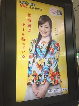 JR恵比寿駅で北海道PRをする、HBC金井憧れアナ (c)HBC