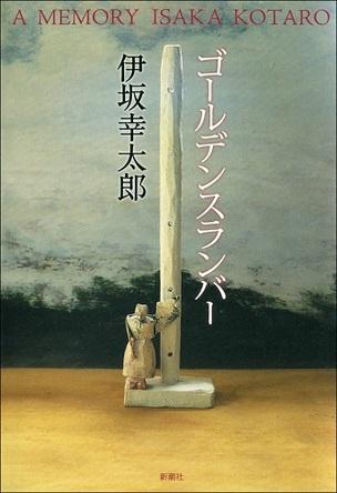 【2008年】歴代本屋大賞を振り返る|伊坂幸太郎「ゴールデンスランバー」ほか