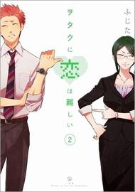 「ヲタクに恋は難しい」2巻が20.9万部でコミック部門首位獲得、1巻の最高位&最高週間売上を大きく更新