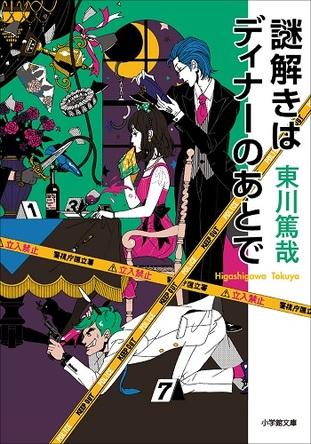 【2011年】歴代本屋大賞を振り返る|東川篤哉「謎解きはディナーのあとで」ほか