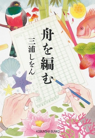 【2012年】歴代本屋大賞を振り返る|三浦しをん「舟を編む」ほか