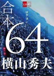【2013年】歴代本屋大賞を振り返る|横山秀夫「64(ロクヨン)」ほか