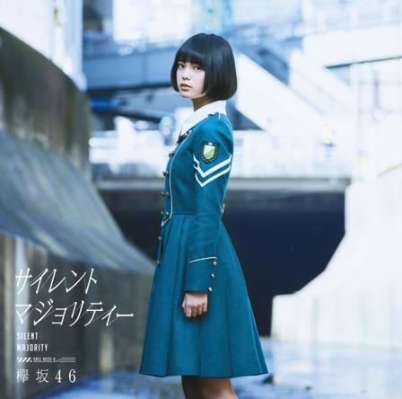 オリコン週間シングルランキング初登場1位を獲得した欅坂46のデビューシングル「サイレントマジョリティー」(写真は平手友梨奈が写った初回限定盤Aジャケット)
