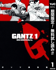 大人気漫画「GANTZ」の魅力にハマる! 5巻無料試し読みキャンペーン