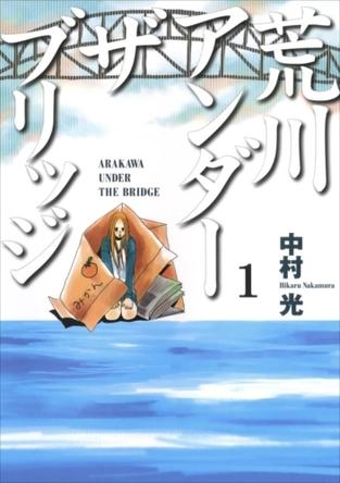 破天荒な生活「荒川アンダー ザ ブリッジ」1巻半額キャンペーン!