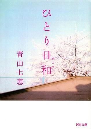 【特選】ぎゅっと心に沁みて思わず涙が出そうになる小説3選