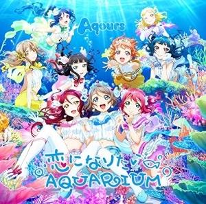 オリコン週間シングルランキング初登場3位を獲得したAqoursの2ndシングル「恋になりたいAQUARIUM」 (C)プロジェクトラブライブ!サンシャイン!!