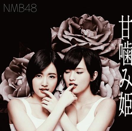 オリコン週間シングルランキング初登場1位を獲得したNMB48「甘噛み姫」(写真は通常盤Type-Aジャケット)