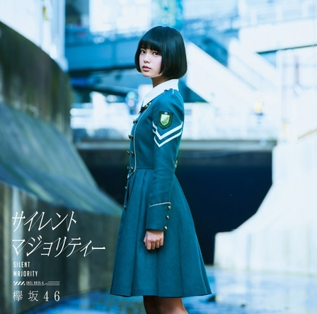 ハウステンボス夏のCMソングに起用された「手を繋いで帰ろうか」が収録されている欅坂46のシングル「サイレントマジョリティー」(写真は初回限定盤Aジャケット)