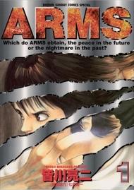 アリスをめぐる、兵器と化した体で巨悪と立ち向かう 1分で分かる「ARMS」