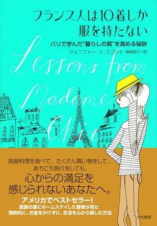 待望の続編も配信! 「フランス人は10着しか服を持たない」人気の秘密とは?