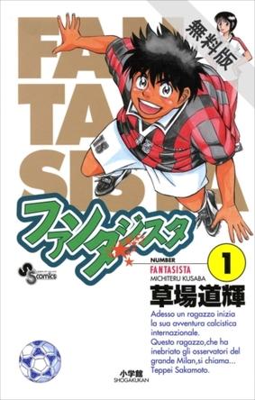 正統派サッカー漫画「ファンタジスタ」。無料試し読みキャンペーンやっちゃいます!