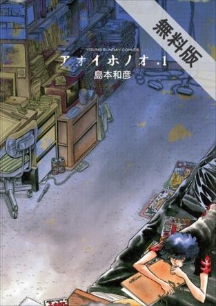 鬼才、島本和彦の熱血マンガ青春譚「アオイホノオ」1巻から3巻無料キャンペーン