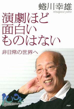 """蜷川幸雄さん追悼、""""世界のニナガワ""""の演劇人生と著書「演劇ほど面白いものはない」"""