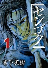『ヒメアノ〜ル』映画化記念、ギャグ・ちょいエロ・バイオレンスまつりで『センゴク』が無料で読める!