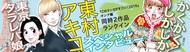 【#2】「このマンガがすごい! 2016」ランクイン『かくかくしかじか』東村アキコインタビュー|探偵マンガの原点とは