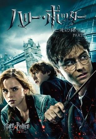 ハリー・ポッターと死の秘宝 PART 1 (C) 2010 Warner Bros. Entertainment Inc. Harry Potter Publishing Rights (C) J.K.R. Harry Potter characters, names and related indicia are trademarks of and (C) Warner Bros. Entertainment Inc. All Rights Reserved.