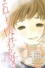関わった女性たちとの恋愛を描いたオムニバス漫画 「それでも僕は君が好き」