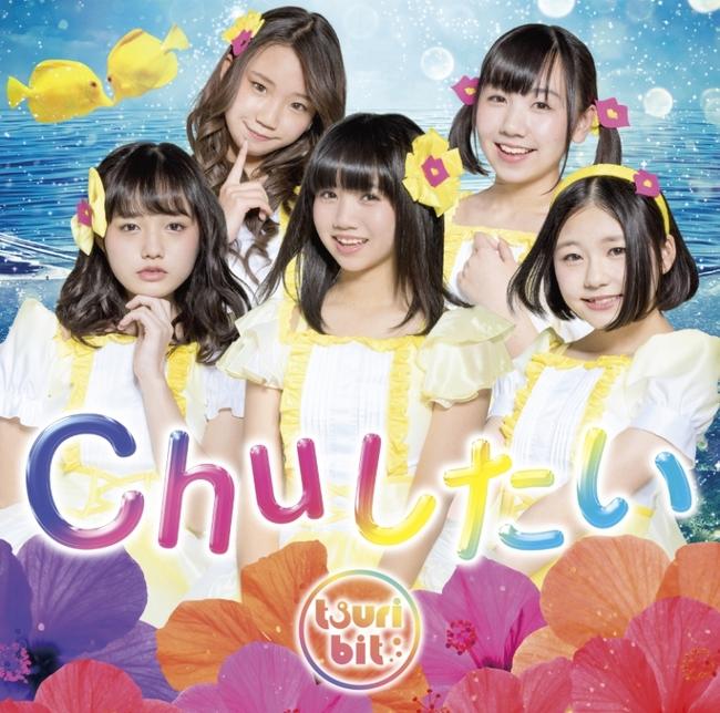 「Chuしたい」でオリコン週間シングルランキング初登場5位を獲得したアイドルグループ・つりビット(写真は通常盤Aジャケット)