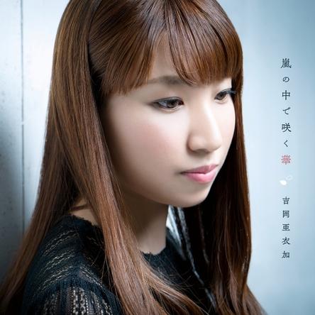 吉岡亜衣加、「薄桜鬼 真改 華ノ章」主題歌シングルをリリース「クールで大人っぽく見えたら嬉しい」